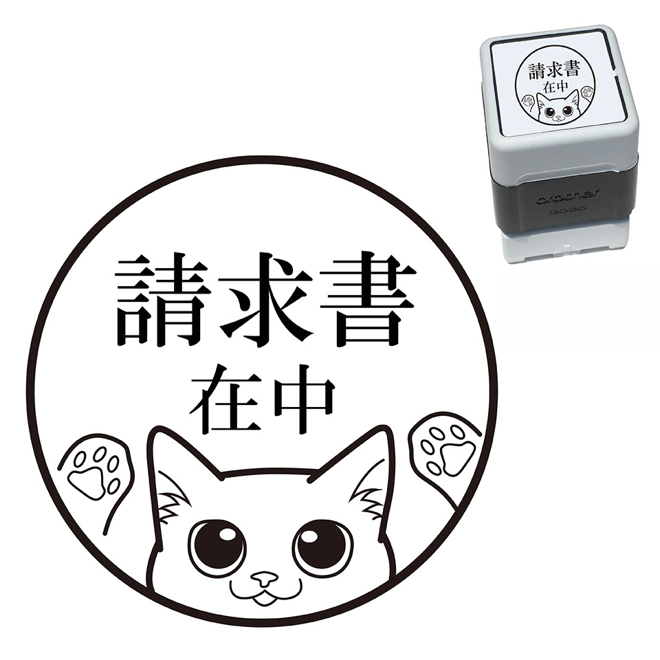 請求書在中 白ネコ スタンプ 30mm ブラザー 浸透印