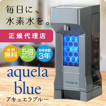 アキュエラブルー 水素水サーバー 電解飽和水素水生成機