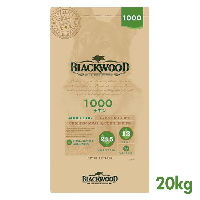 ブラックウッド 1000 (チキンミール) 20kg (5kg×4袋) BLACKWOOD 【犬用/ドッグフード/ドライフード/小型犬/中型犬/大型犬/成犬/高齢犬】 【送料無料/あす楽】