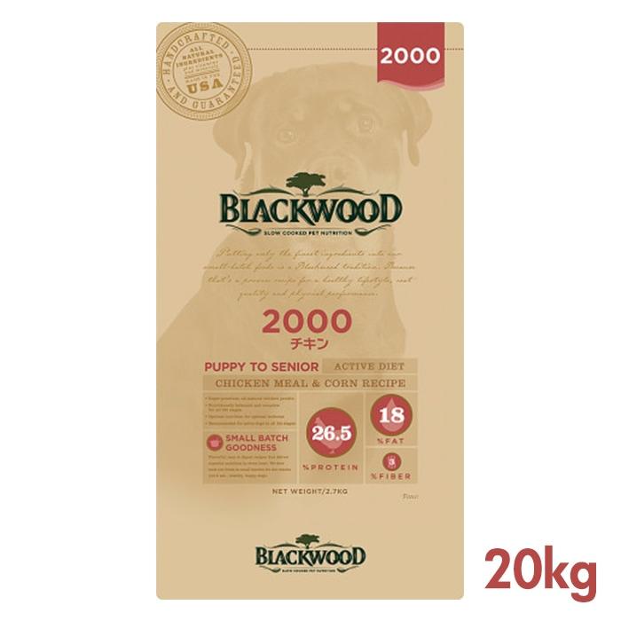 ブラックウッド 2000 (チキンミール) 20kg (5kg×4袋) BLACKWOOD 【犬用/ドッグフード/ドライフード/小型犬/中型犬/大型犬/子犬/成犬/高齢犬】 【送料無料/あす楽】