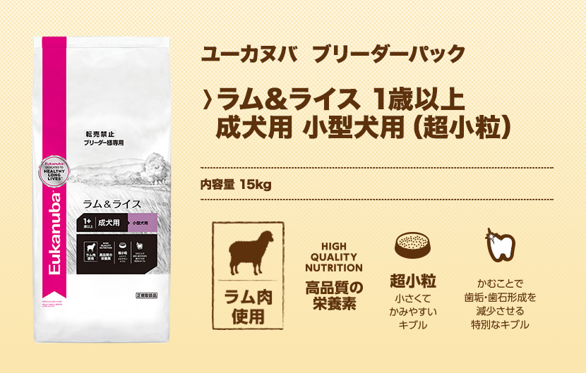 Eukanuba lamb and rice 1-year-old and 6-year-old for health maintenance for  small 17 5 kg Eukanuba breeder Pack