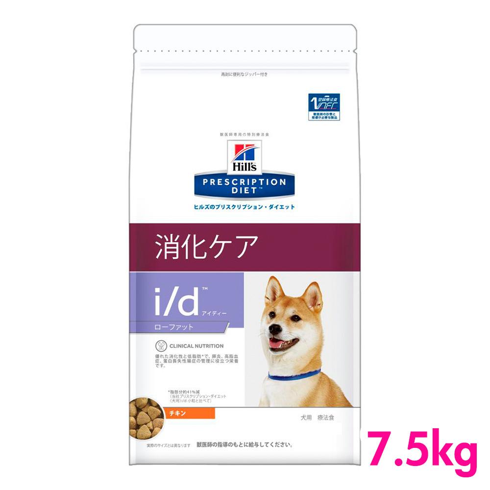 ヒルズ プリスクリプションダイエット 食事療法食 犬用 i/d Low Fat 7.5kg Hill's PRESCRIPTION DIET 【犬用/ドッグフード/ドライフード/小型犬/中型犬/大型犬/子犬/成犬/高齢犬】 【送料無料】