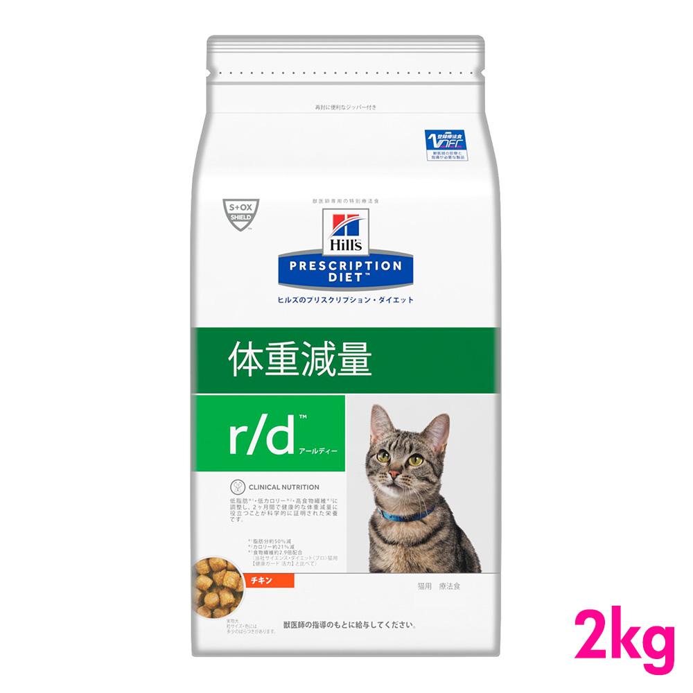 ヒルズ Hill's プリスクリプションダイエット 食事療法食 猫用 r 2020春夏新作 2kg 体重減量 PRESCRIPTION DIET d 開催中