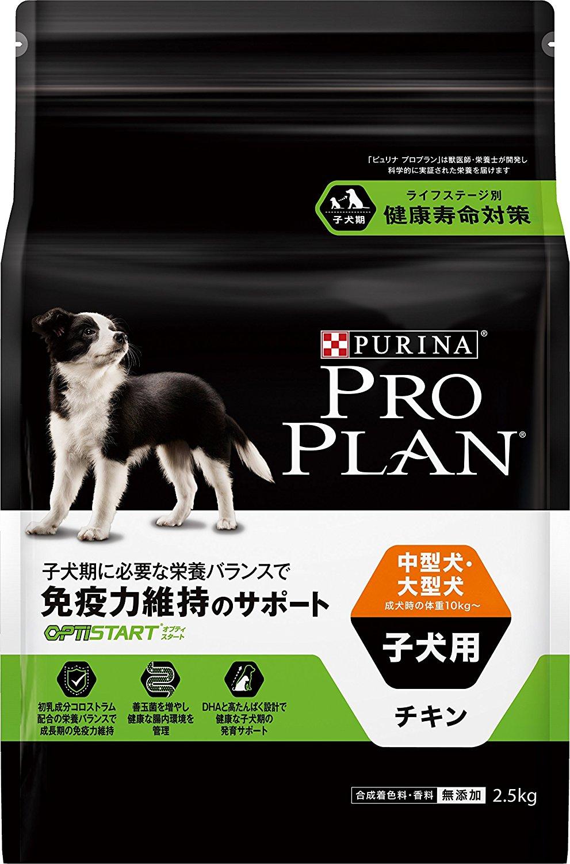 ピュリナ プロプラン オプティスタート 中型犬・大型犬 子犬用 チキン 2.5g