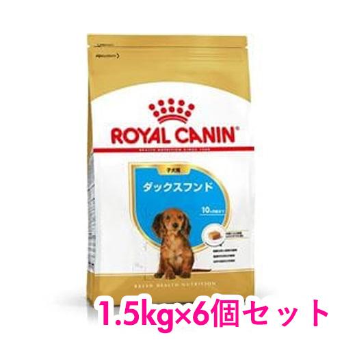 ロイヤルカナン ダックスフンド 子犬用 1.5kg×6個セット