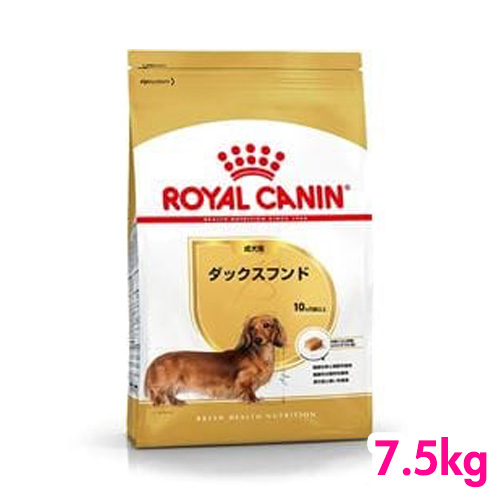 ロイヤルカナン ダックスフンド 成犬用 7.5kg