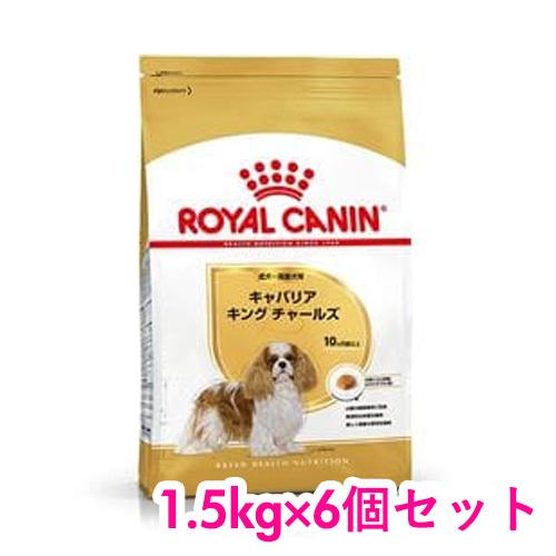 ロイヤルカナン キャバリア キング チャールズ 成犬・高齢犬用 1.5kg×6個セット