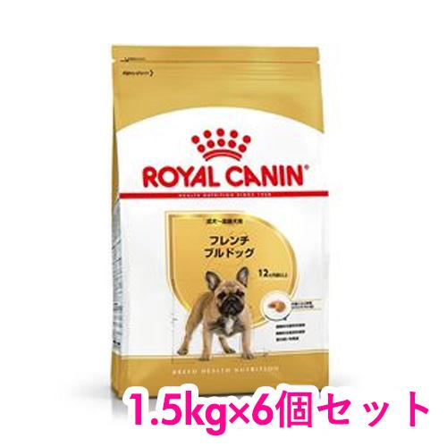 ロイヤルカナン フレンチブルドッグ 成犬~高齢犬用 1.5kg×6個セット