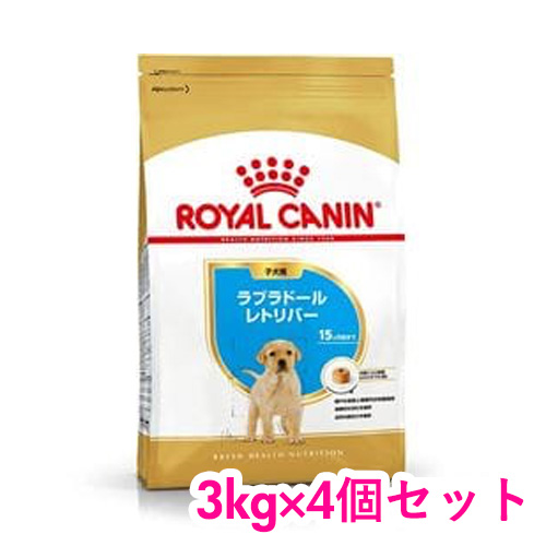ロイヤルカナン ラブラドールレトリバー 子犬用 3kg×4個セット