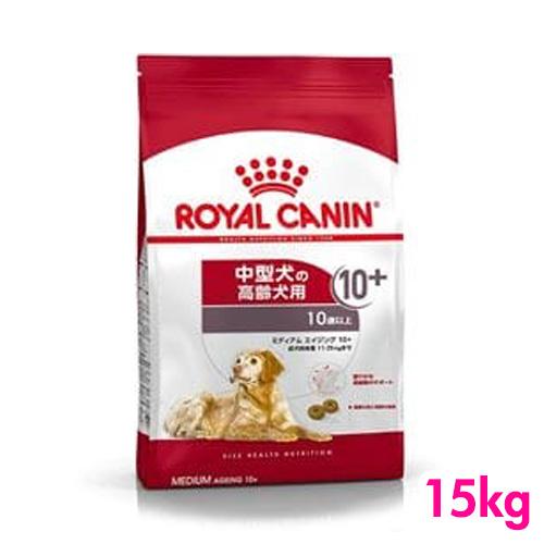 ロイヤルカナン ミディアム エイジング 10+ 15kg