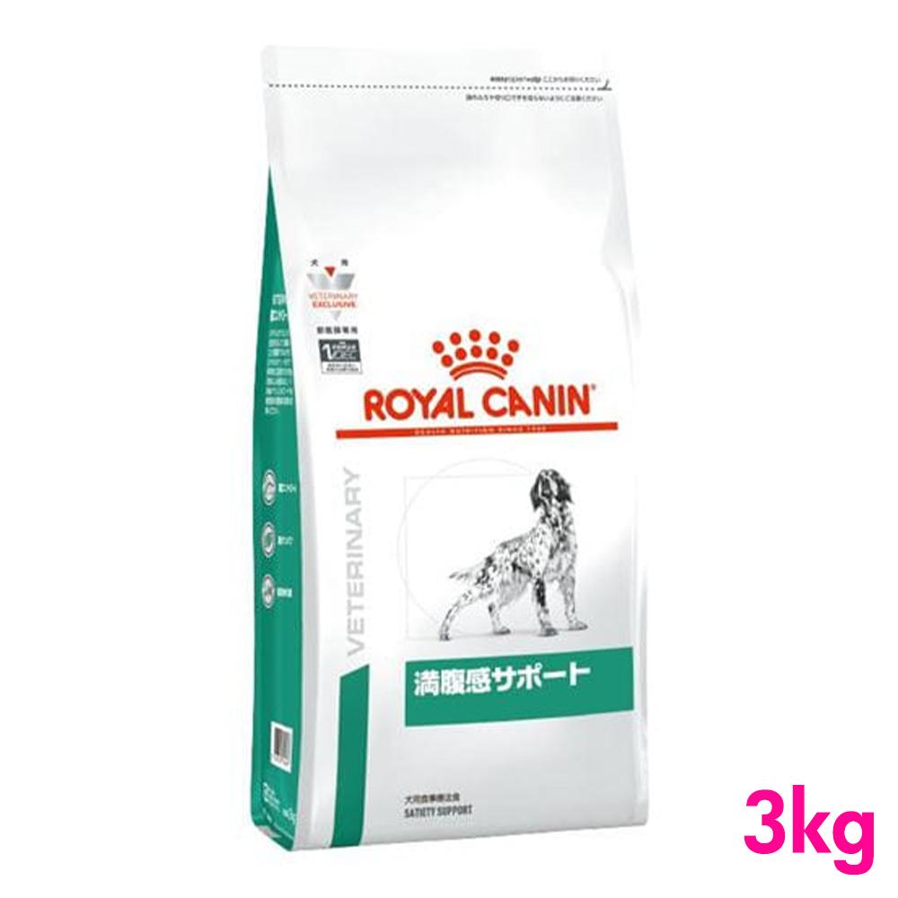 ロイヤルカナン 食事療法食 犬用 満腹感サポート 3kg お値打ち価格で 売却