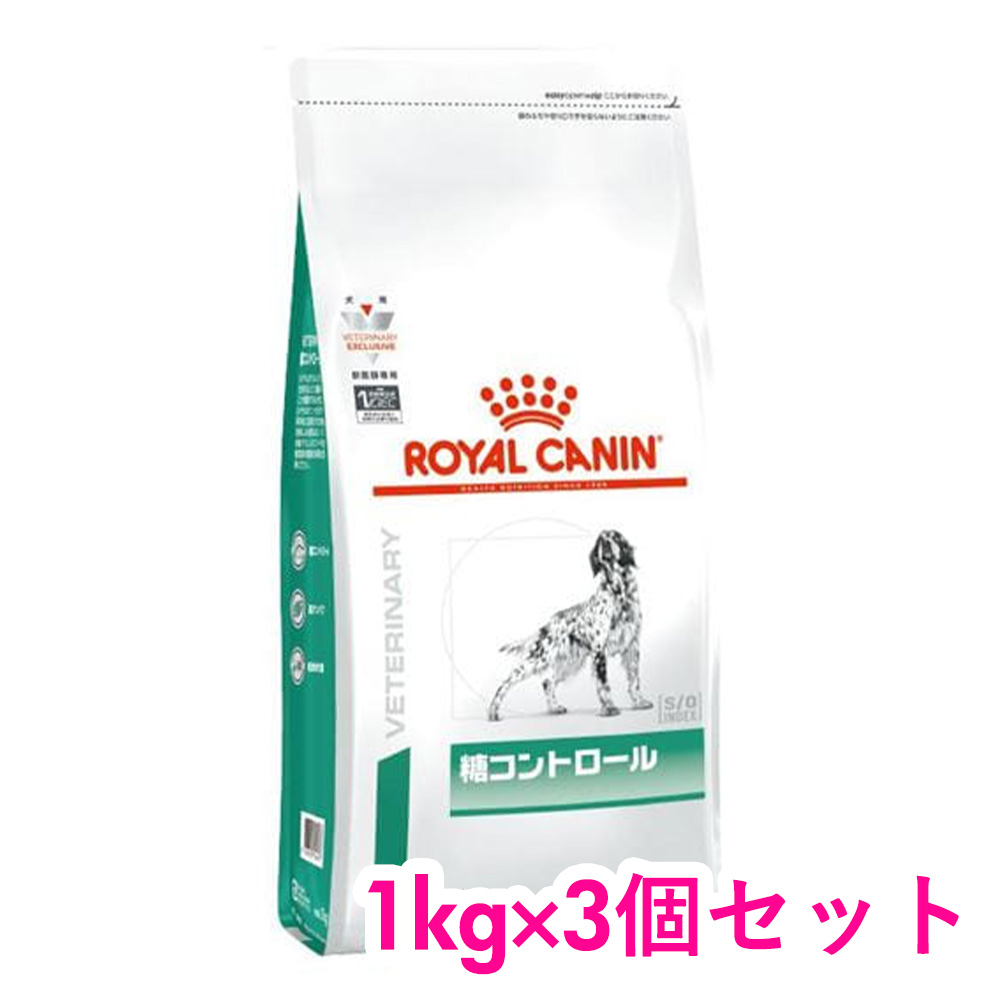 ロイヤルカナン 食事療法食 犬用 1kg×3個セット メーカー直送 糖コントロール 公式ストア
