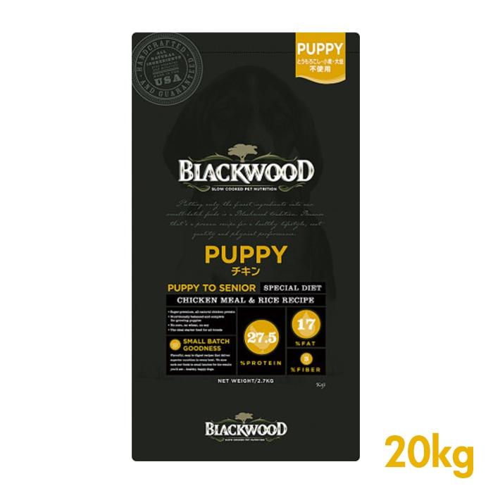 ブラックウッド PUPPY (パピー) 20kg (5kg×4袋) BLACKWOOD 【犬用/ドッグフード/ドライフード/小型犬/中型犬/大型犬/子犬】 【送料無料/あす楽】