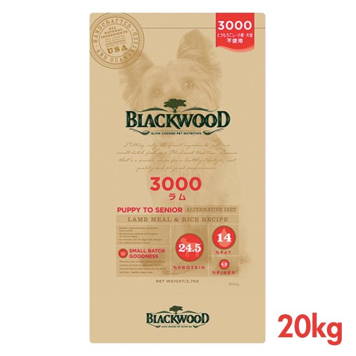 ブラックウッド 3000 (ラムミール) 20kg (5kg×4袋) BLACKWOOD 【犬用/ドッグフード/ドライフード/小型犬/中型犬/大型犬/子犬/成犬/高齢犬】 【送料無料/あす楽】