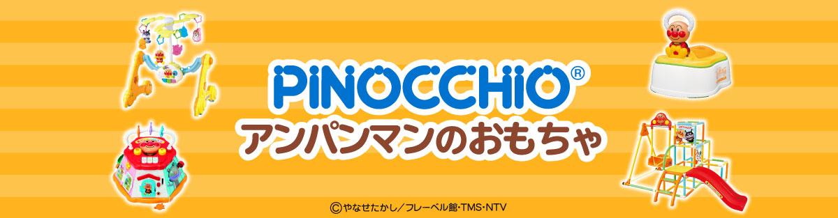 PINOCCHIO アンパンマンのおもちゃ