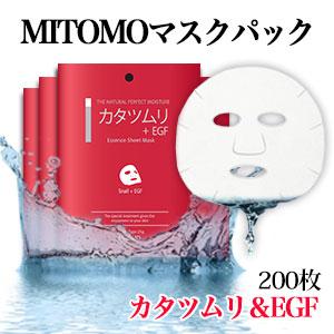 【MC001-A-0】カタツムリ+EGFマスクパック/送料無料/200枚/★シートマスクパック 日本製 2つの成分がたっぷと★シートマスク パックぷるるん?美肌ケア★ アットサプリ