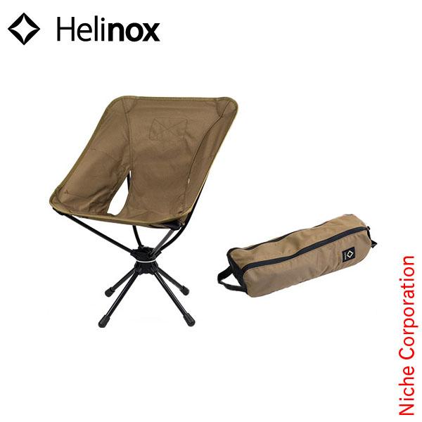 【現品限り一斉値下げ!】 Helinox Helinox ヘリノックス スウィベルチェア (コヨーテ)HELINOX 19755003017001 [P10] あす楽 [P10] ビーチチェア あす楽 キャンプ用品, 東温市:e804c29e --- hortafacil.dominiotemporario.com