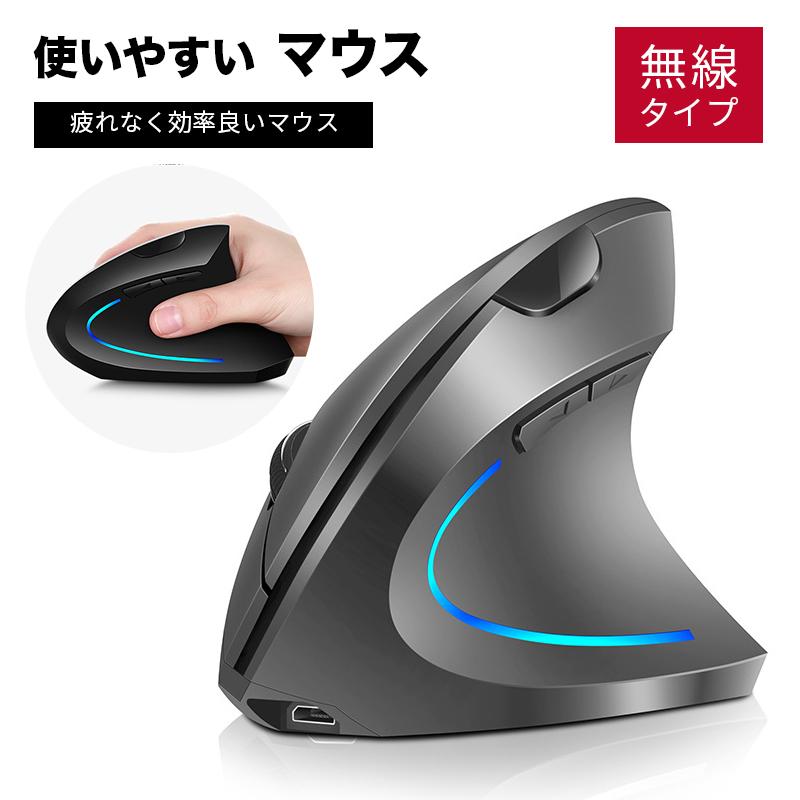 人間工学理念を導入による設計 快適性重視マウス 縦型マウス 無線マウス 手にフィットするマウス ワイヤレスマウス バーティカルマウス エルゴノミクス マウスPC 入荷中 コードレス 使い易い 予約販売月末納品 100%品質保証! 予約 虹色呼吸ライト パソコン使用 軽量 静音 垂直マウス