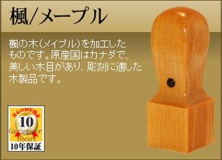 送料無料 角印 期間限定今なら送料無料 くびれ形 手彫り 開運 φ18.0mm 特価キャンペーン 楓 保証付 kaede