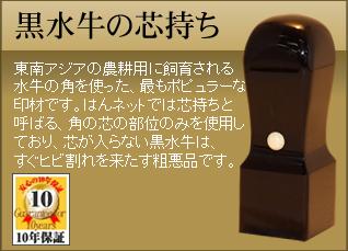 送料無料 角印 くびれ形 格安激安 手彫り φ15.0mm 保証付 黒水牛の芯持ち 現品 開運