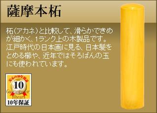 送料無料 銀行印 女性用 手彫り 開運 新品 送料無料 人気激安 保証付 tohoku φ12.0mm 薩摩本柘 smtb-TD