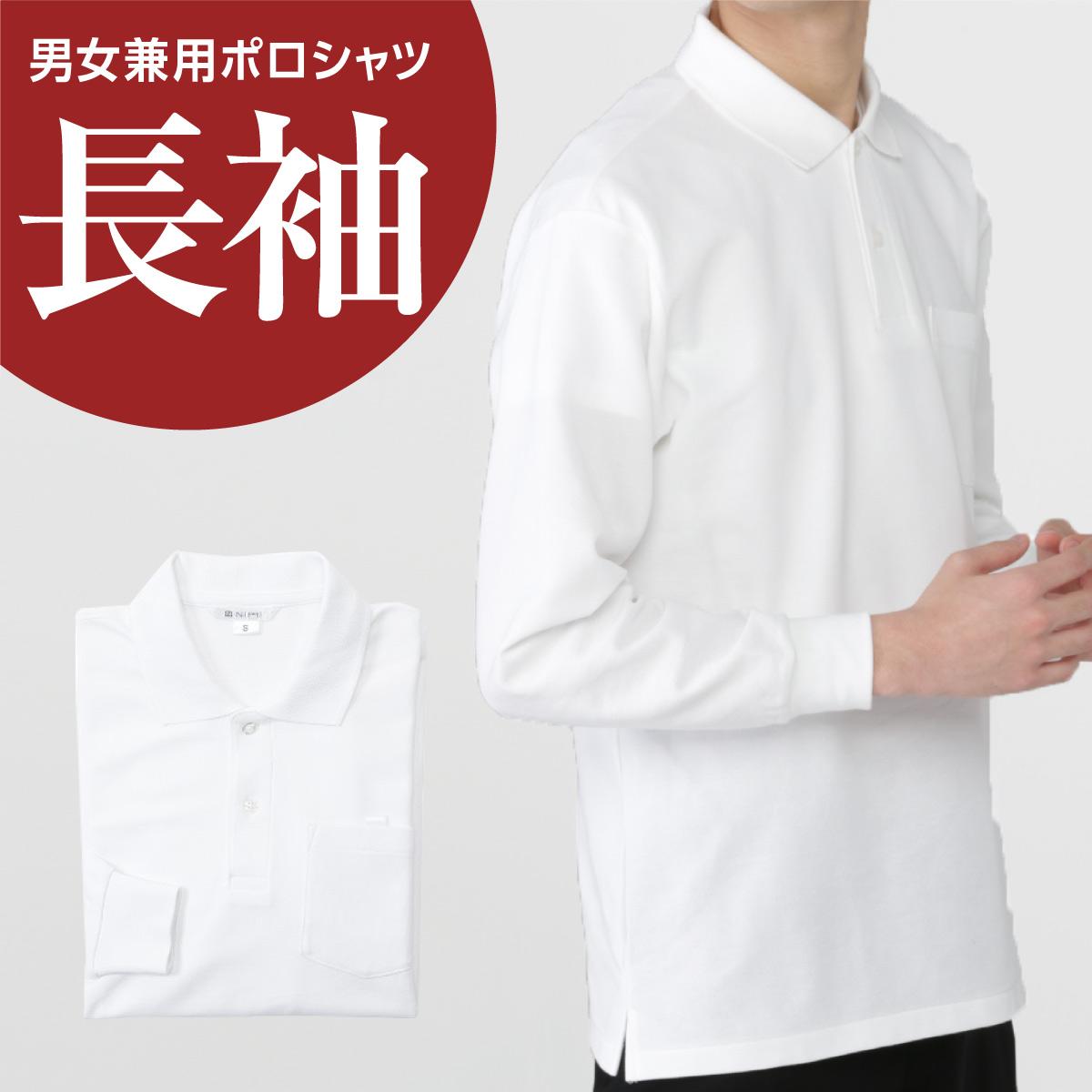 長袖ポロシャツ 白 綿65 ポリエステル35 110-150 SS-5L | 小学生 中学生 高校生 大きいサイズ 小さいサイズ