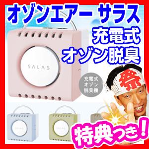 オゾンエアーサラス SALAS 充電式オゾン脱臭器 消臭器 脱臭機 脱臭器 オゾン消臭 シンプルコンパクト脱臭器