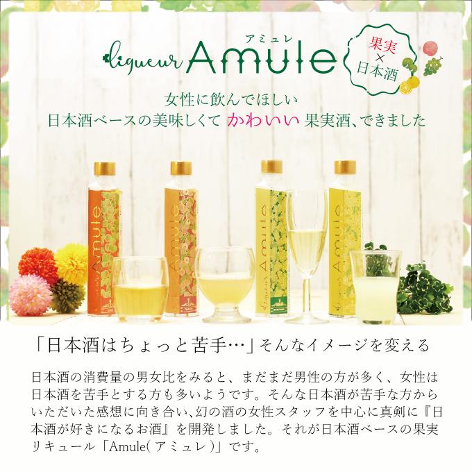 日本酒ベースの美味しくてかわいい果実酒