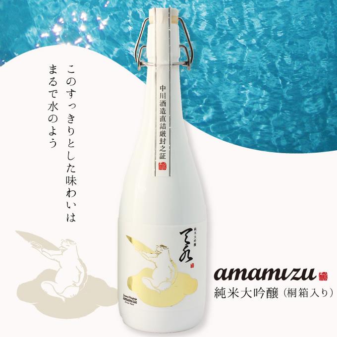 中川酒造【天水(あまみず)】純米大吟醸