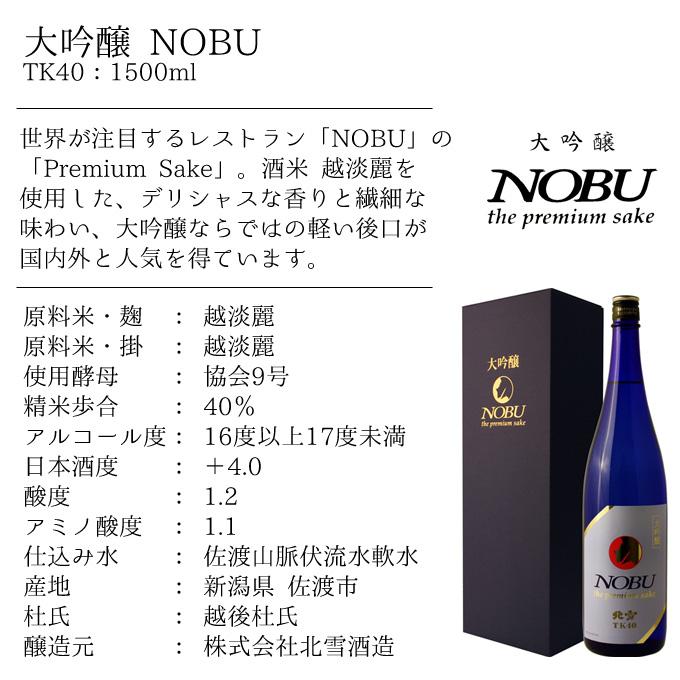 """[罗伯特 · 德尼罗甚至好评! 新潟傣族-ginjoshu""""NOBU""""(菅伸子): 1500 毫升 [特别框设置] [挪威酿酒商»"""