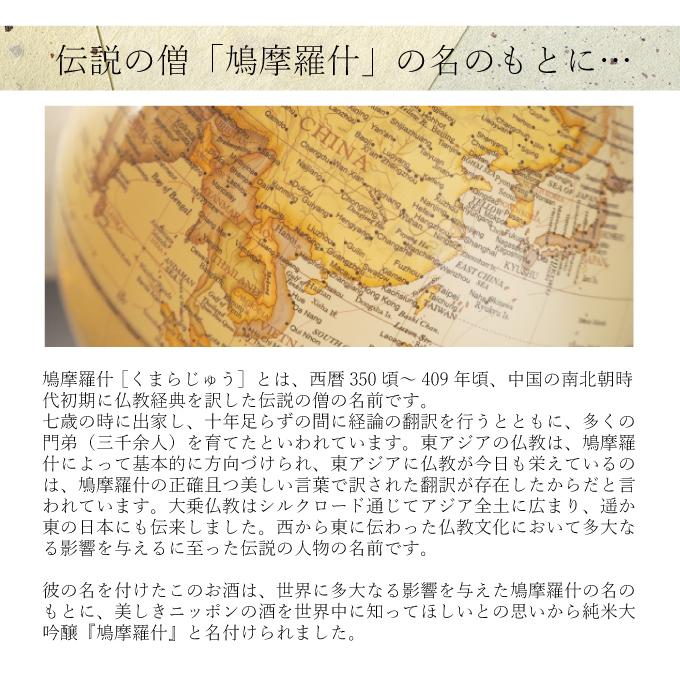 純米大吟醸,鳩摩羅什,720ml
