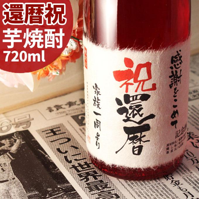 還暦祝芋焼酎720ml 記念酒 感謝をこめて祝還暦 生まれた日の新聞付き 家族一同より 楽天
