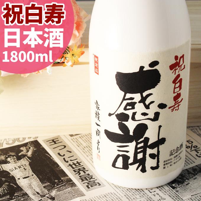 99歳の白寿お祝いに純白の機械瓶に記念日新聞を添えて!純米の大吟醸【白凰】(はくほう)1800ml【桐箱入り】】≪蔵元お取り寄せ品≫