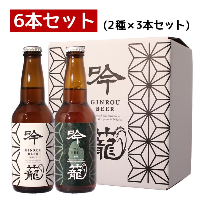 胎内ビール 吟籠2種 3本 計6本セット 箱入り 楽天
