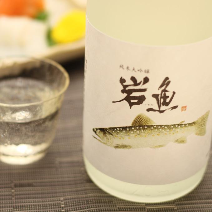 純米大吟醸酒原酒【岩魚】720ml【日本酒お中元父の日ギフトプレゼント内祝い退職祝い結婚祝い出産祝い贈り物お酒】