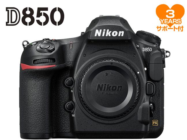 <スペシャル付> ニコン D850