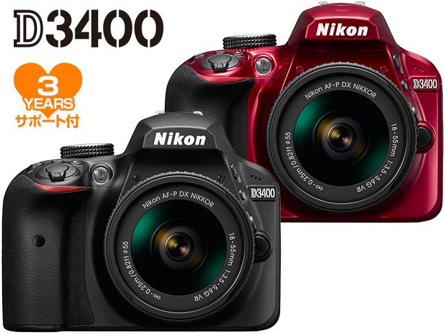 <スペシャル付> ニコン D3400 18-55 VR レンズキット