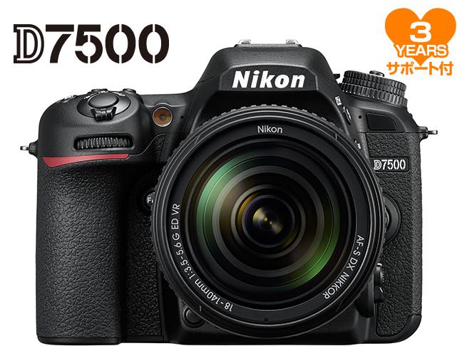 <スペシャル付> ニコン D7500 18-140 VR レンズキット