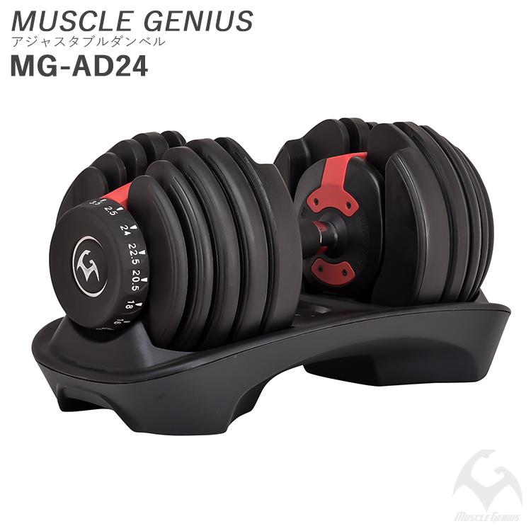 可変式 ダンベル 24kg 1個 アジャスタブルダンベル 宅トレ 筋トレ トレーニング エクササイズ ダイエット フィットネス コンパクト MUSCLE GENIUS MG-AD24 送料無料