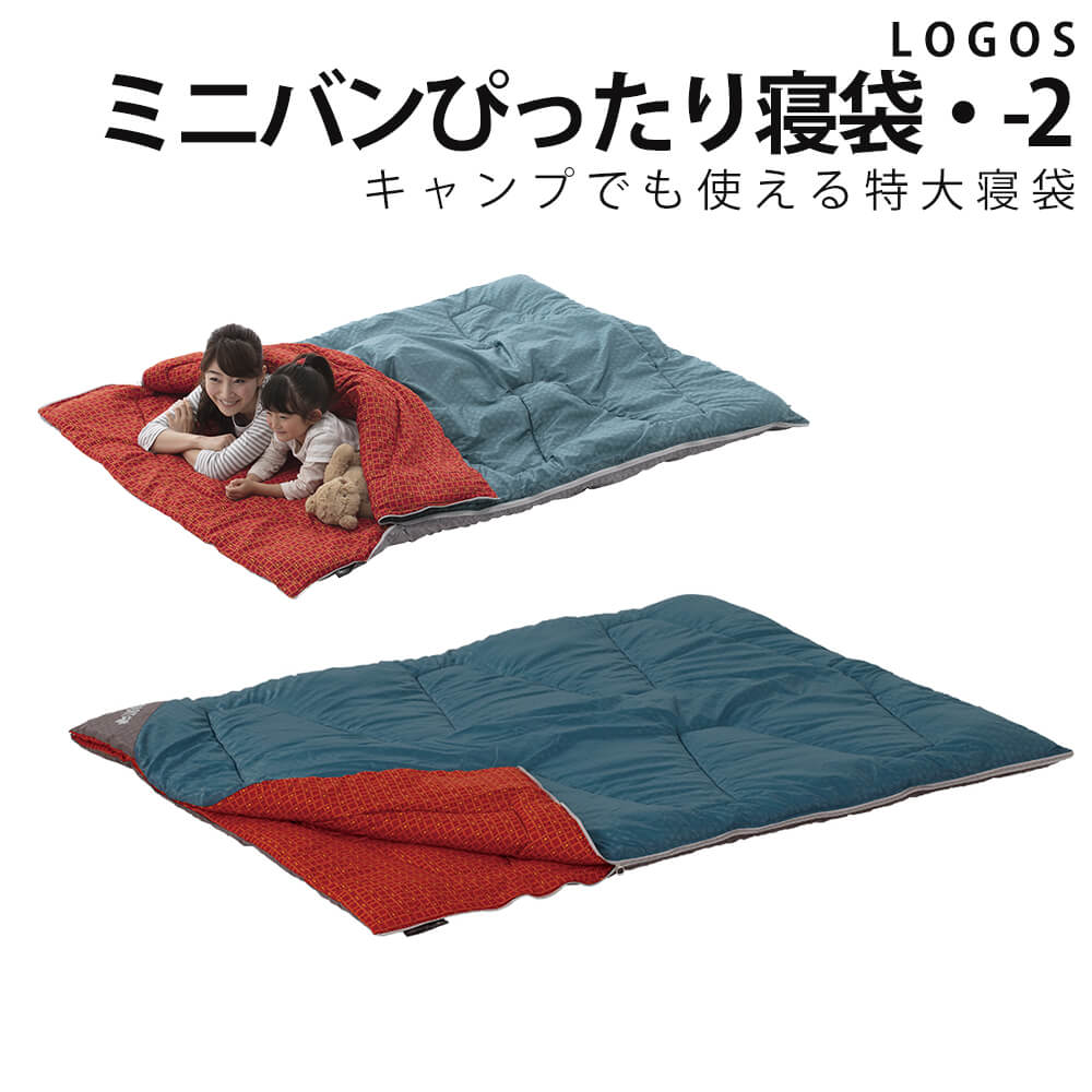 LOGOS ロゴス ミニバンぴったり寝袋・-2 シュラフ 寝具 ふとん 毛布 車中泊 72600240