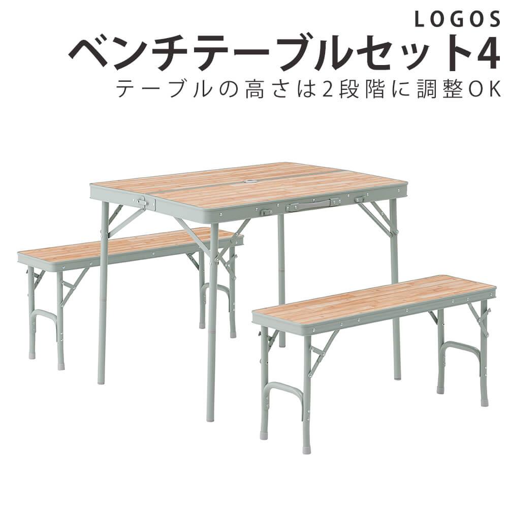 LOGOS ロゴス アウトドア テーブル チェア ベンチテーブルセット4