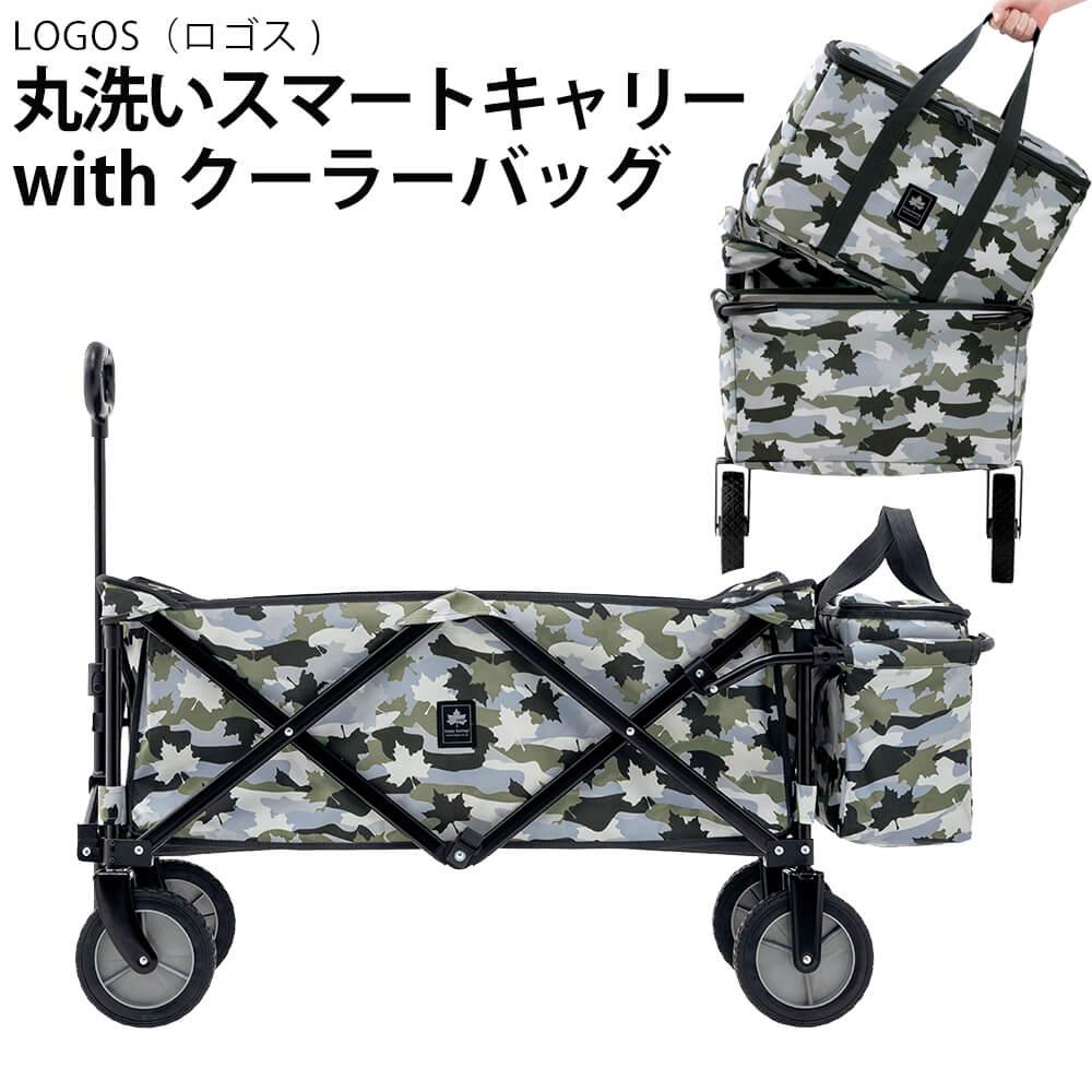 ロゴス LOGOS 丸洗いスマートキャリー with クーラーバッグ(カモフラ)84720716