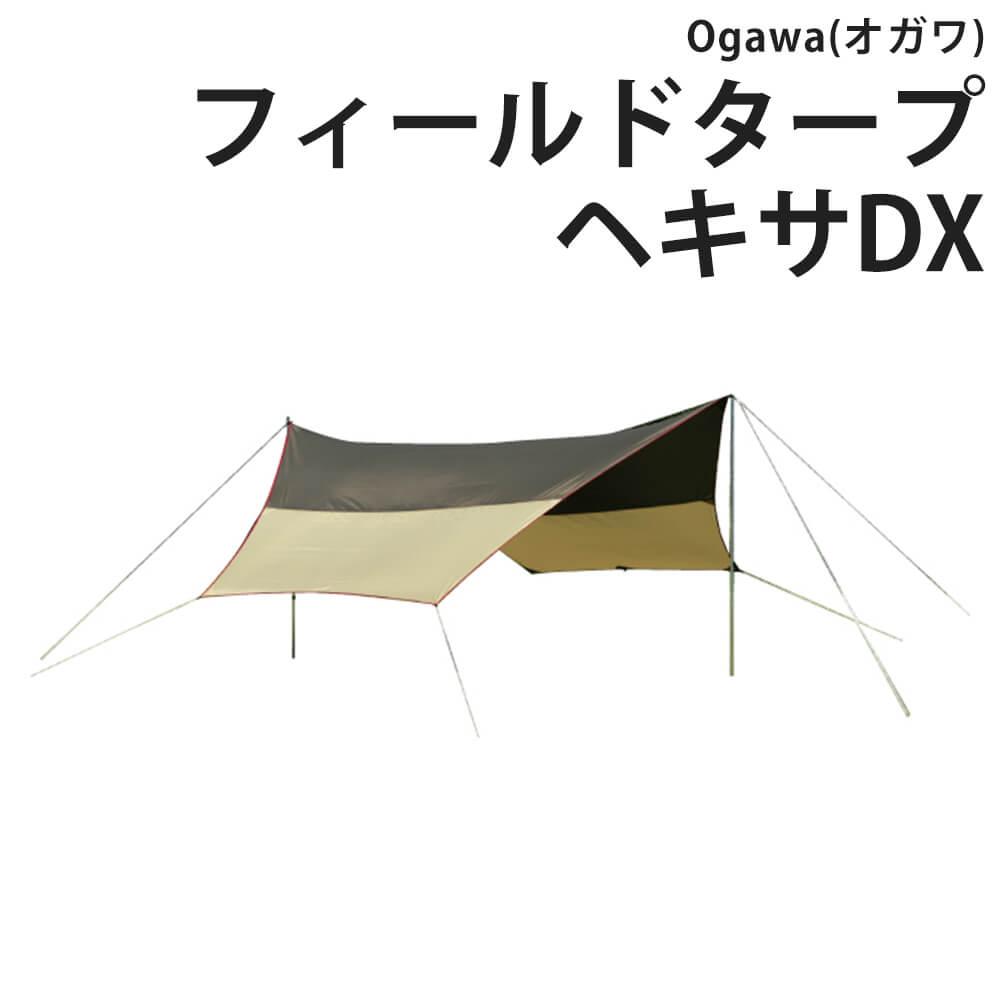 タープ アウトドア BBQ キャンプ Ogawa オガワ 小川キャンパル フィールドタープ ヘキサDX 3333