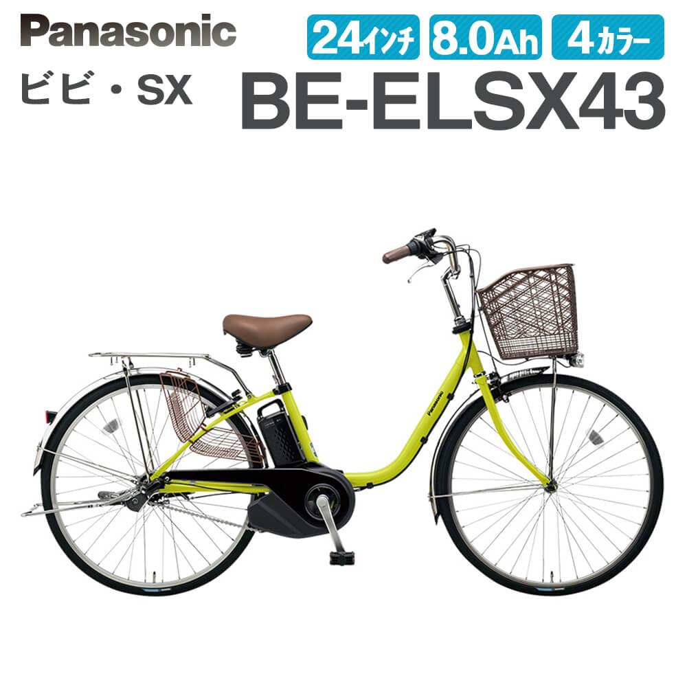 【予約中!】 完成品 パナソニック Panasonic 完成品 パナソニック 電動自転車 電動自転車 BE-ELSX43 24インチ, jewelry CHESS:b1103bed --- konecti.dominiotemporario.com