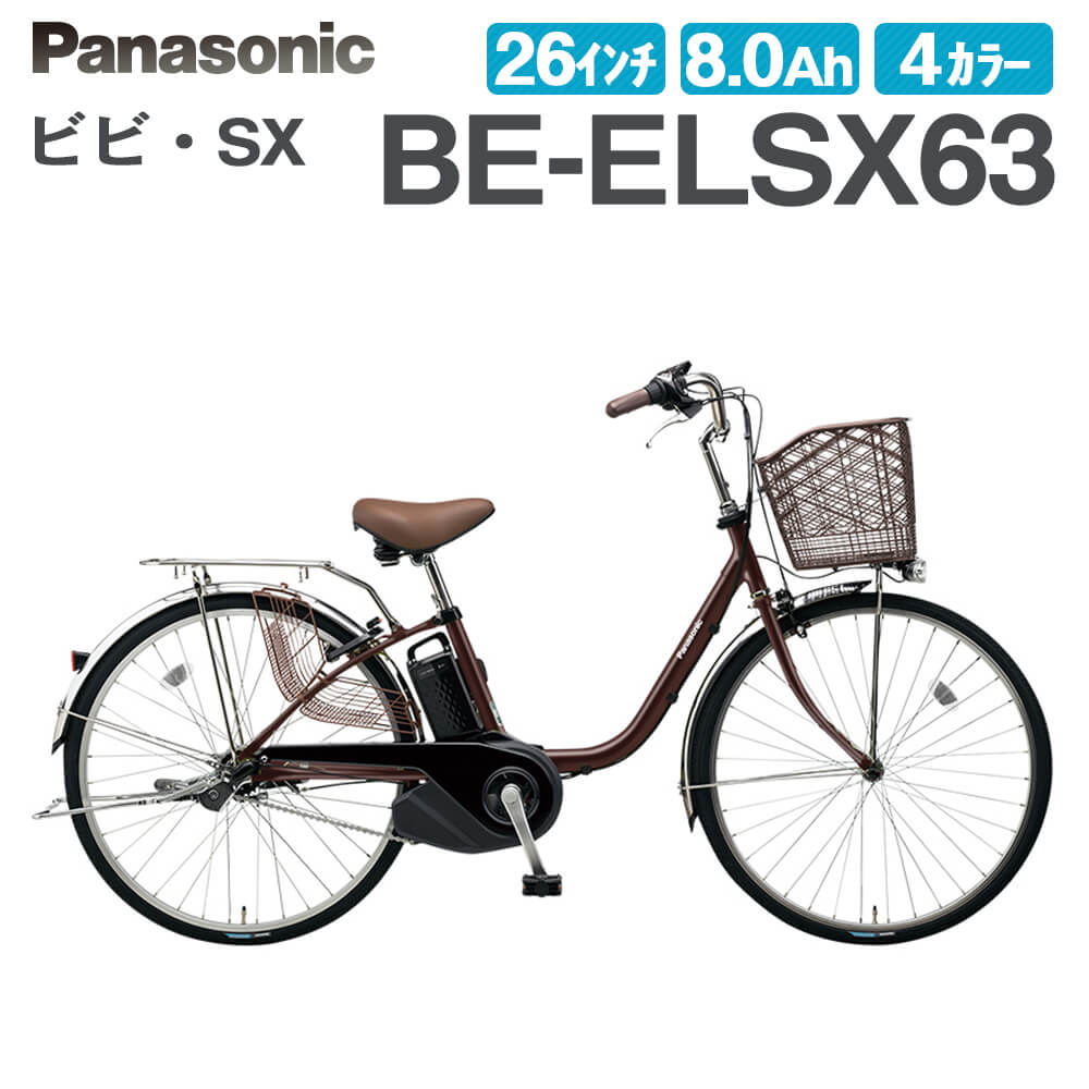 新入荷 完成品 Panasonic パナソニック 電動自転車 パナソニック 電動自転車 BE-ELSX63 BE-ELSX63 26インチ, 石川の地酒専門店 こんちきたい:ad17f076 --- konecti.dominiotemporario.com