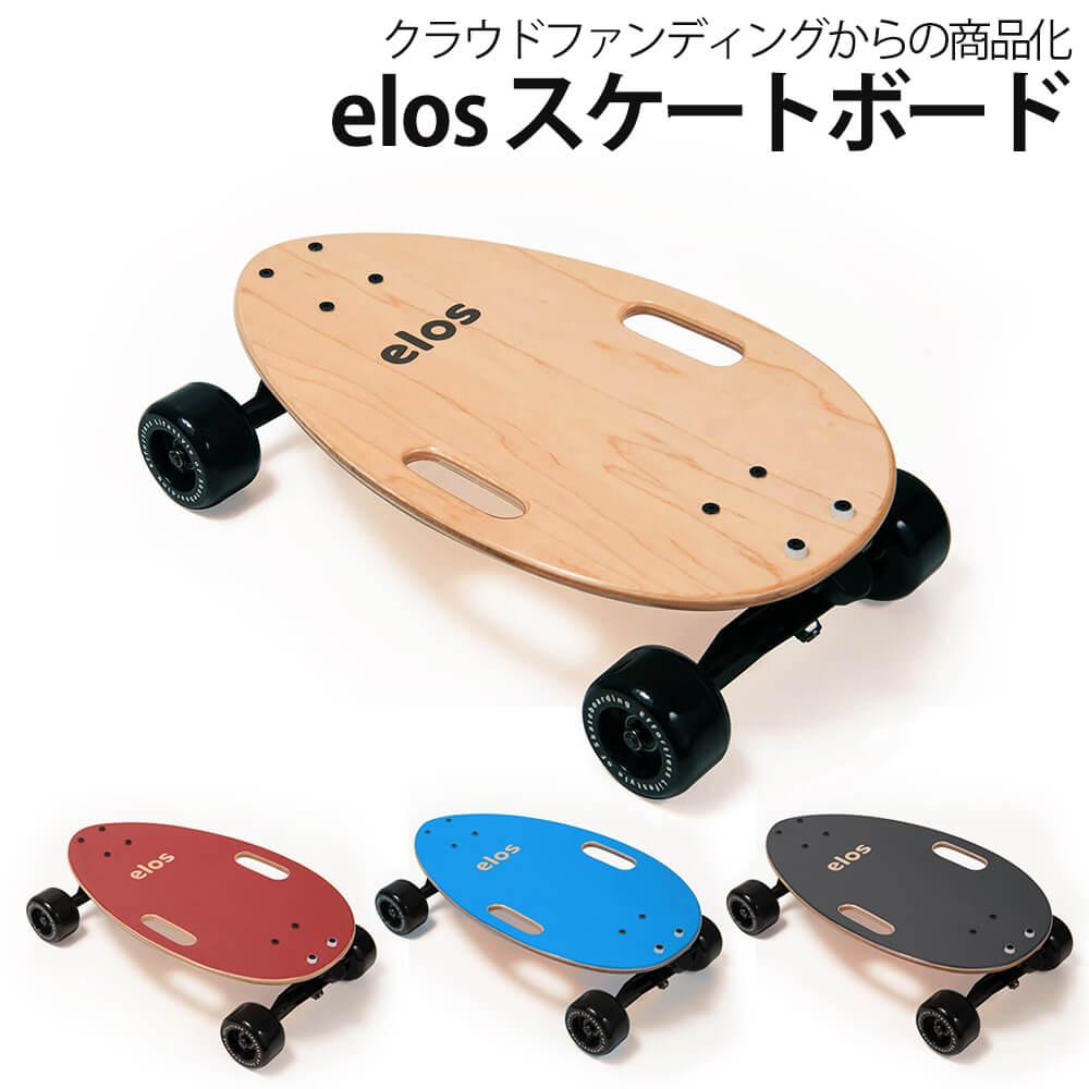 スケボー スケートボード 子供 キッズ コンプリート 商品 送料無料 elos