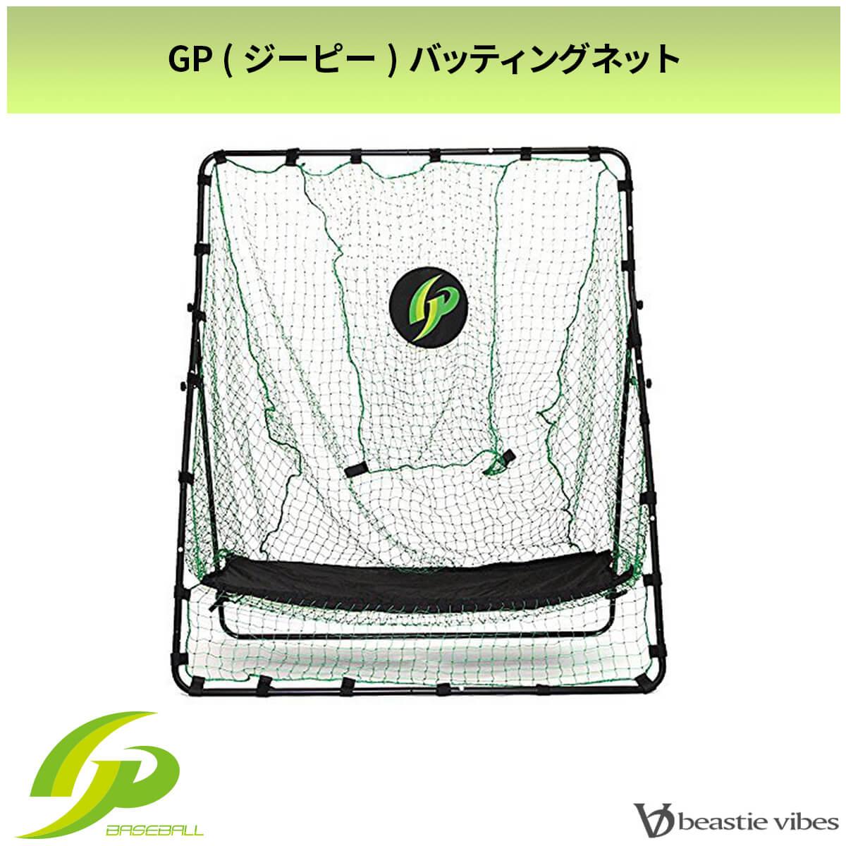 野球 ソフトボール バッティングネット ターゲット付き 練習 軟式 200cm×160cm 防球ネット GP ジーピー 34153