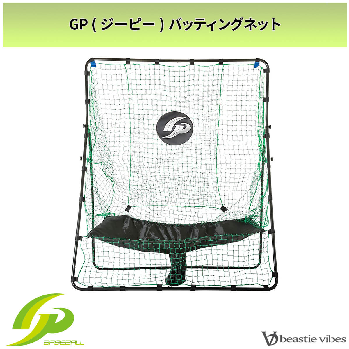 野球 バッティングネット 集球モデル 軟式野球・ソフトボール用 送料無料 縦200cm×横160cm GP ジーピー