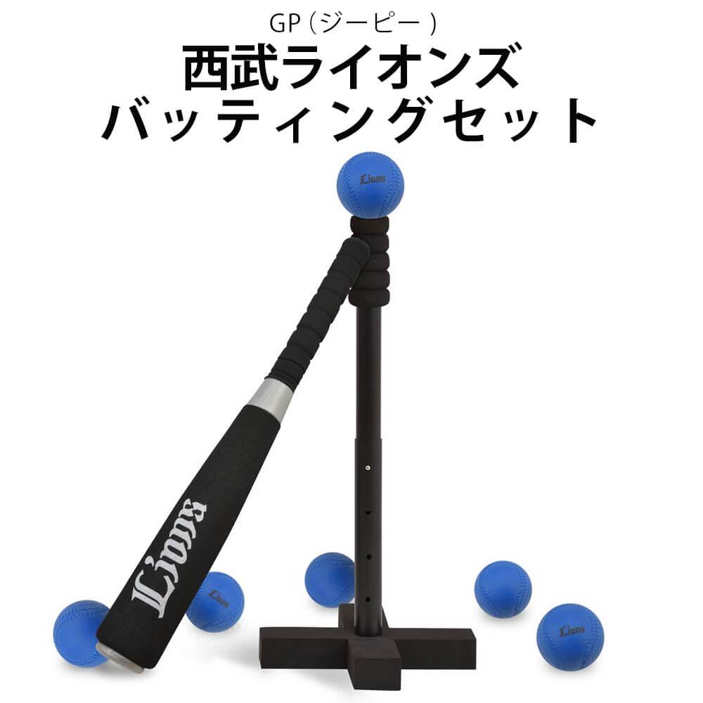 埼玉西武ライオンズ 公式グッズ 通販 子供用 サービス 野球 バッティングセット やわらかボール6個付き 高さ調整可 おもちゃ