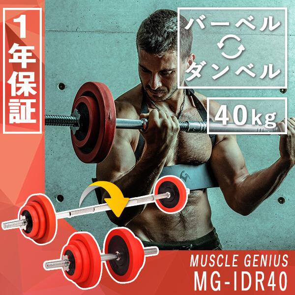 可変式 ダンベル バーベル 2way セット ラバー付きアイアンダンベル 40kg 筋トレ ラバーガード ベンチプレス トレーニング器具 MUSCLE GENIUS MG-IDR 40kg 送料無料